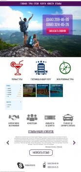 Сайт туризма