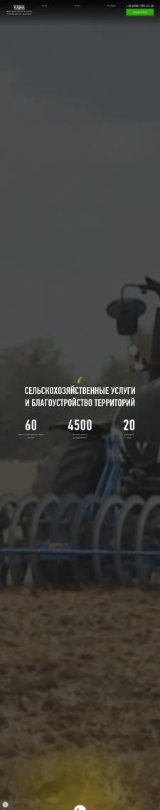 """Одностраничный сайт """"ОАО Усадьба"""""""