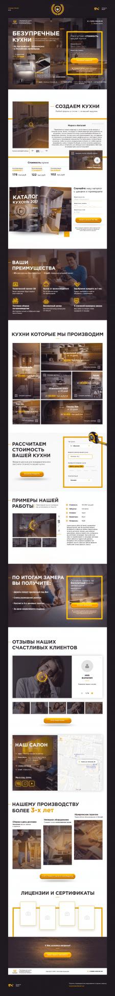 SmeraldO — Производство кухонь на заказ.  2018.