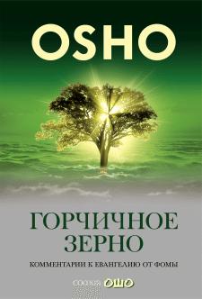 Обложка для книги «Горчичное зерно»