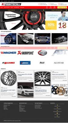 Магазин автомобильного оборудования, дисков и шин