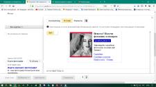 Реклама в РСЯ сайта proskura-photo.ru