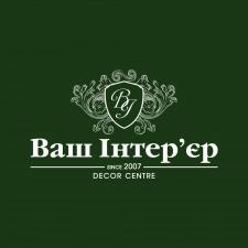 """Разработка логотипа для """"ВАШ ІНТЄР`ЄР"""""""