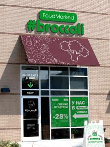 """Фасад магазина """"#broccoli"""""""