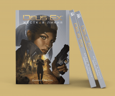 Переклад обкладинки Deus Ex: Hard Line