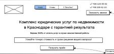 Прототип лендинга юридической компании «ВитаЛекс»