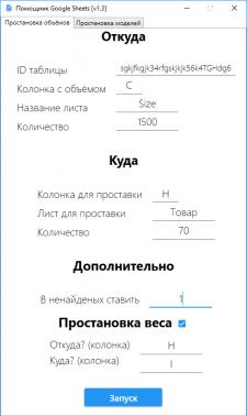 Google Sheets Helper - Автоматизированный помощник