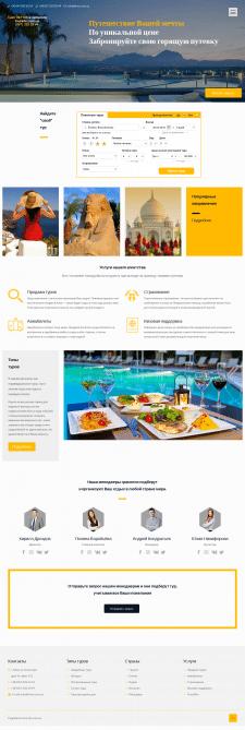 Сайт для туристической фирмы №20
