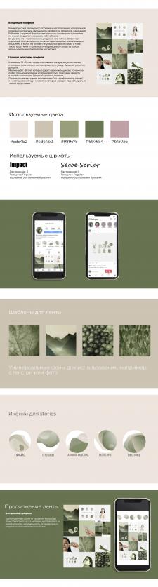 Визуальное формление инстаграм аккаунта