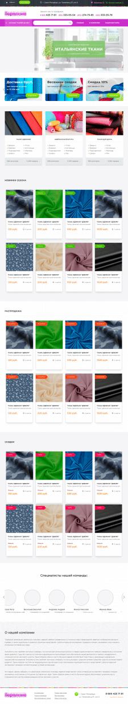 Интернет магазин по продаже тканей