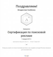 Сертификат о прохождении курса Google Adwords