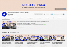 "YouTube-канал ""Большая Рыба с Александром Колбом"""