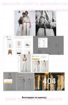 Сайт модного бренда одежды