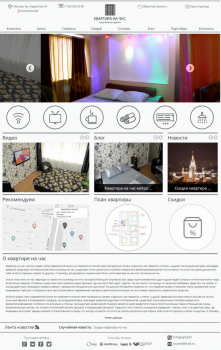 """Сайт-визитка для гостиницы """"Квартира на час"""""""