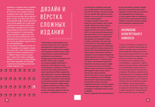 Brochure on typography. The basic rules.