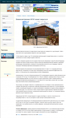 Вяземский филиал МГИУ может закрыться