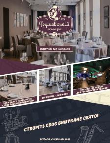 Poster for restaurant