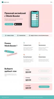 Дизайн лендинга для приложения