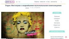 Vogue: Инстаграм с моднейшими музыкальными компози