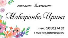 визитка_косметолог