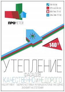 """Плакат А3 для компании """"Прометей"""""""