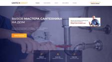 Сайт для сантехнической компании