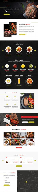 Дизайн сайта стейков