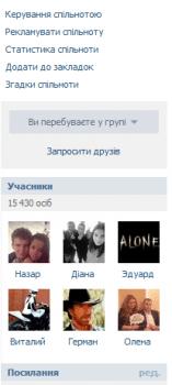 Продвижения групп в соц. сети Vkonkakte