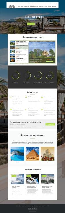 Сайт для туристической фирмы №14