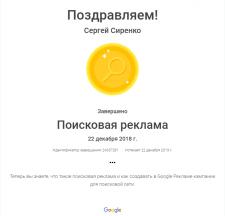 Сертификат Google Ads