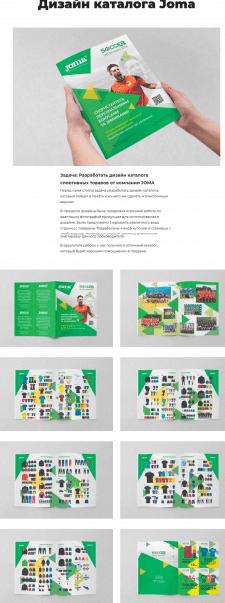 Дизайн каталога Joma