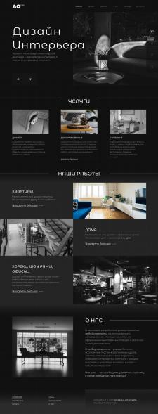 AOdesign (сайт для дизайнера интерьеров)