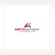 Лого «Автохолдинг»