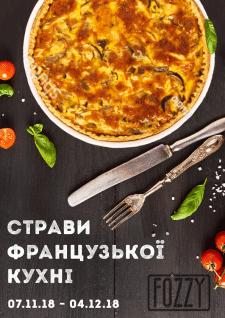 Французкая кухня плакат