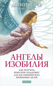 Обложка для книги «Ангелы Изобилия»