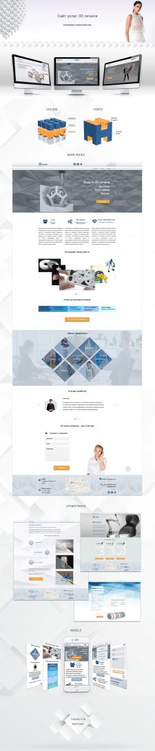 Дизайн сайта услуг 3D печати