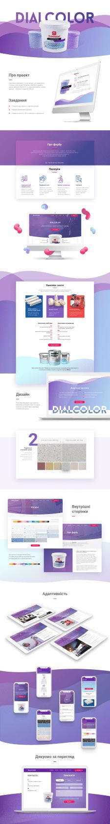 """Сайт для компании """"Dialcolor"""""""