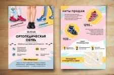 листовка для компании ОЛВІ