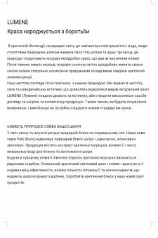 Косметические средства по уходу за кожей, перевод