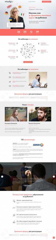 Сайт на конструкторе Тильда Вебинар