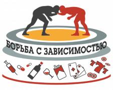 """Логотип """"Борьба с зависимостью"""""""