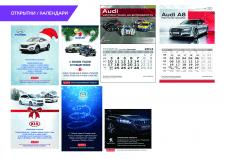открытки / календари