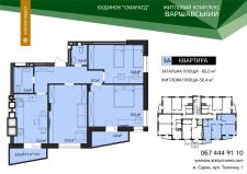 Оформление плана квартиры для Центра продаж