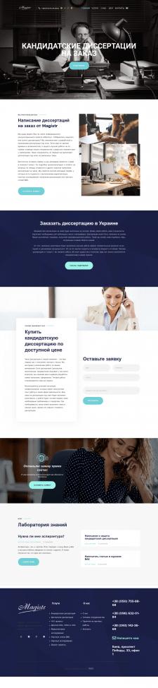 Разработка сайта - Диссертации