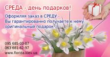 Рекламный баннер для сайта sweet-флористики