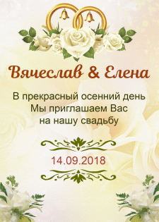 Дизайн свадебного пригласительного
