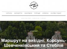 Редактура статті про Корсунь-Шевченківський