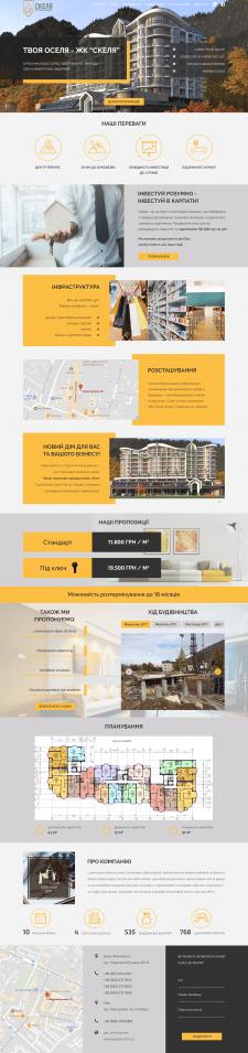 дизайн лэндинга строительной компании