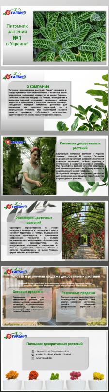 Презентация для питомника растений №1 в Украине
