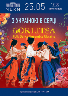 Афиша танцевального коллектива